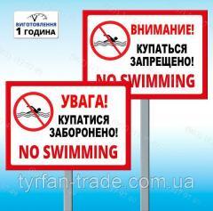 Металлический Знак Табличка Увага купатися