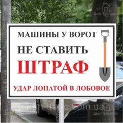 Металлическая знак табличка Машины у ворот не
