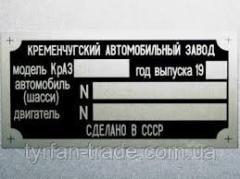Табличка на автомобиль краз-255б, краз-250,