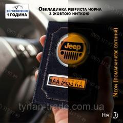 Автообложки кожаные с номером и лого твоего...
