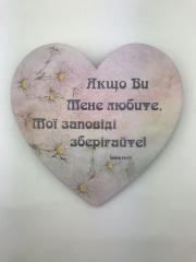 Якщо ви мене любите/Табличка-серце