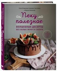 Книга Пеку полезное. Волшебные десерты без белых