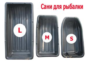 Plastic sledge for winter fishing, fishing sledge to buy in Ukraine
