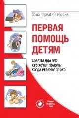 Книга Первая помощь детям. Советы для тех, кто