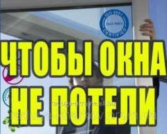 Энергосберегающая пленка в Харькове третье стекло