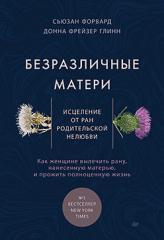 Книга Безразличные матери. Исцеление от ран