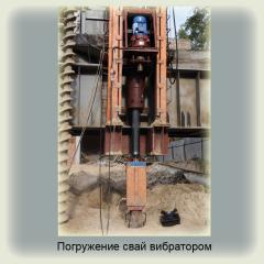 Immersion of piles the vibrator (an example,