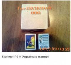S_rniki Ukra§na, s_rnik wholesale, s_rnik in