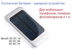 Солнечная батарея, аккумулятор, зарядное