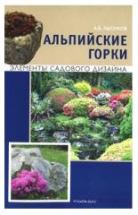 Литература по ландшафтному дизайну : Андрей