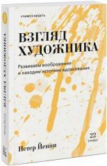 Книга Взгляд художника. Автор - Петер Йенни (МИФ)