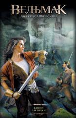 Книга Ведьмак: Башня Ласточки. Автор - Сапковский