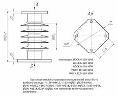Insulator basic rod kremniyorganichesky IOSK