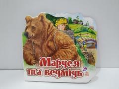 Улюблена казка (міні) : Маруся та ведмідь М332004У