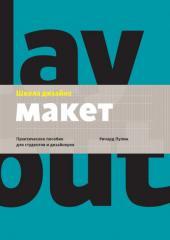 Книга Школа дизайна: макет. Практическое