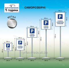 Parking equipment