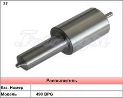 Sprayers of the engine 490 BPG of loaders in