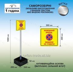 Табличка на бетонной подставке и металлической