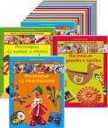 Книга Школа развивающих занятий