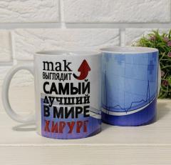 Чашки Врачам. Любая ваша надпись