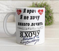 """Юморная чашка для врача """" Я врач я не хочу"""
