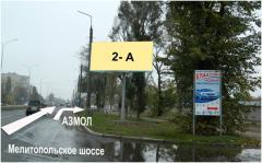 Рекламный щит г. Бердянск, Мелитопольское шоссе -