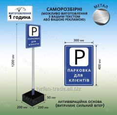 Таблички для обозначения парковочных мест с