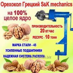 Орехокол Грецкий Конусный S&K Mechanics (45-я