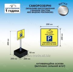 Переносная Табличка Знак Указатель Парковка только