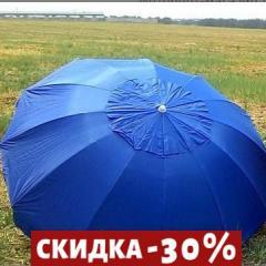 Зонт пляжный 2.2 метра 10 спиц с anti-UF...