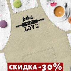 Фартук с надписью Baked with love (Пеку с...