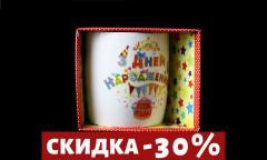 """Кружка Подарочная Фарфоровая """"З Днем"""