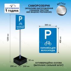 Знак Табличка Парковка для велосипедов на ножке с