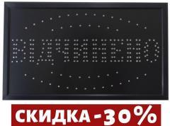 Вывеска светодиодная CHV - 550 х 330 мм ВІДЧИНЕНО