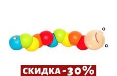 Гусеница-шарики Д043у