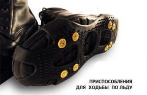 Шипы на обувь. Ледоступы, ледоходы, антилед,