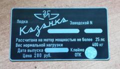 Шильдик табличка для моторной лодки Казанка, Обь,