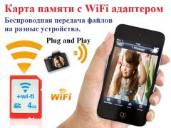 WiFi flash memory SDHC. Карта памяти SDHC с