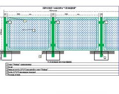 Fence from a chain-link grid Section | to buy in
