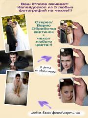 Чехлы для iPhone - Калейдоскоп Ваших фотографий