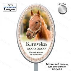 Табличка на могилу кладбище для лошади коня