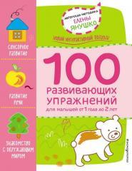 Книга 1+ 100 развивающих упражнений для малышей от
