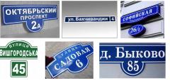 Таблички названия улиц, изготовление и