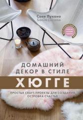 Книга Домашний декор в стиле Хюгге. Автор - Соня