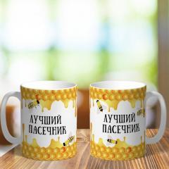 Оригинальная чашка на день пасечника пчеловоду