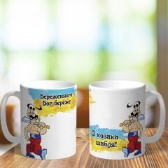 Чашка для козака (Бережного Бог береже, а козака -