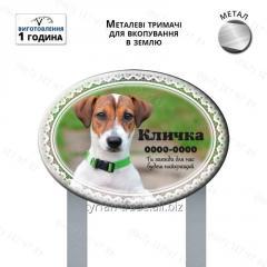 Таблички на кладбище на могилу для собак...