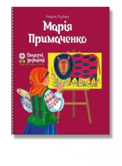 Книга Марія Примаченко. Автор - Марія Рубан (IPIO)