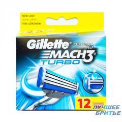 Сменные кассеты Gillette Mach 3 Turbo (12шт.) Оригинал
