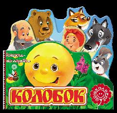 Книга Колобок. Серiя Книжка-виглядайка (Школа)
